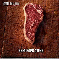 Нью-Йорк стейк ( New York steak)