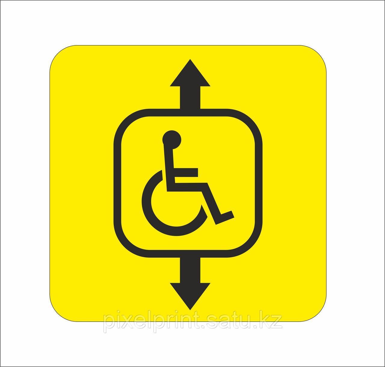 """Табличка """"Лифт для инвалидов"""" 20*20 см"""