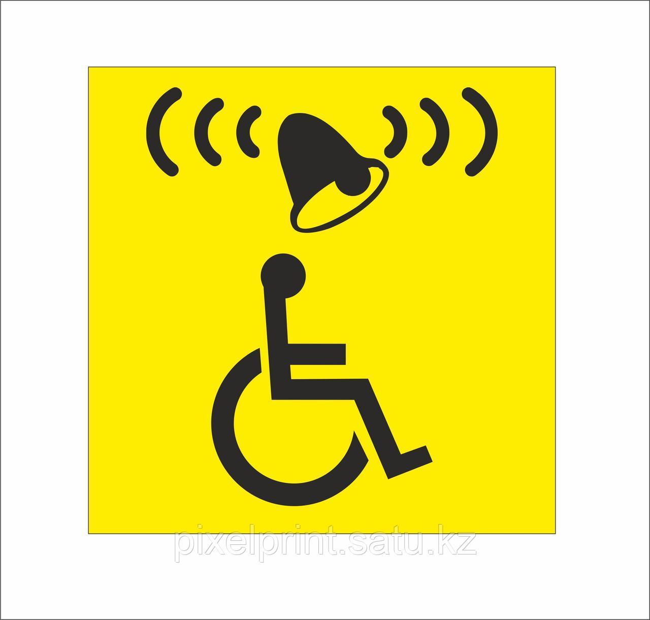 """Табличка """"Кнопка вызова для инвалидов"""" 15*15 см"""