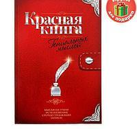 """Ежедневник """"Красная книга"""" 80 листов,  1,7 см × 14,8 см × 21,8 , фото 1"""