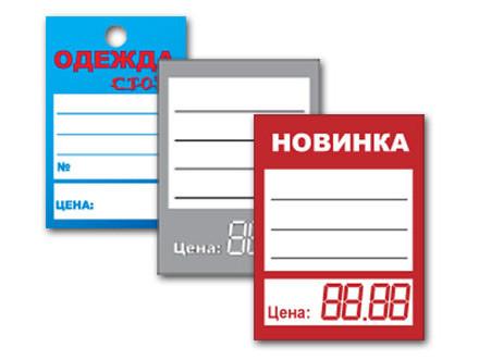 Печать ценников в Алматы