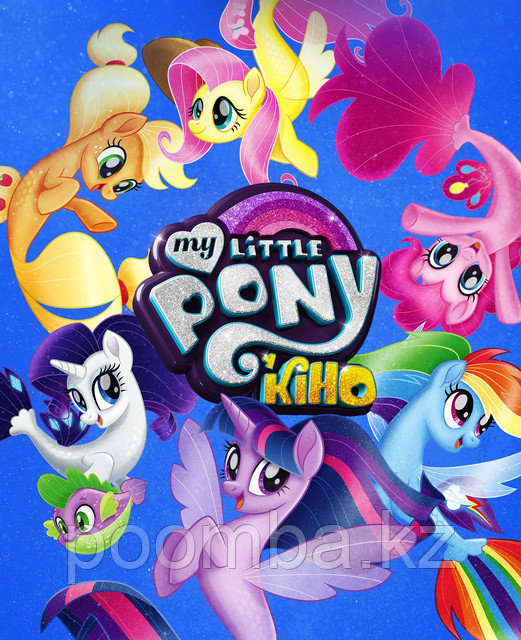 My Little Pony the Movie Новинка 2017 года!!!
