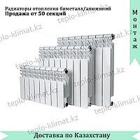 Биметаллический радиатор Calorie BD2 500-80 люкс