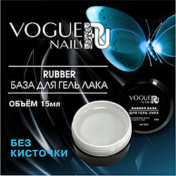 Vogue Nails, Rubber база для гель-лака (без кисти, 15 мл.)