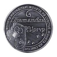 """Монета """"Притягиваю удачу"""""""