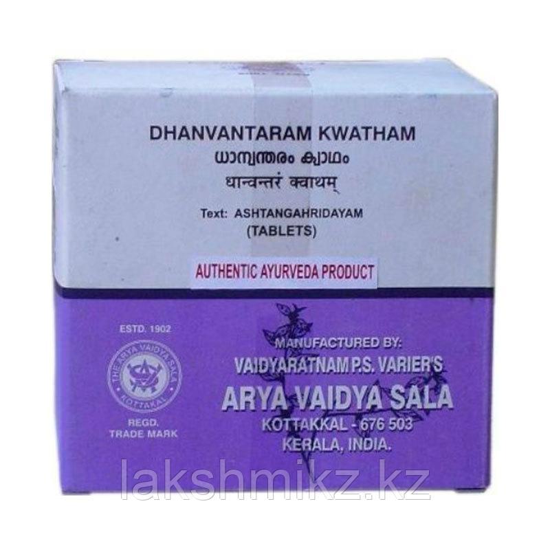 Dhanvantaram Kwatham Tablets Kottakkal