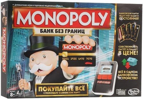 Монополия с банковскими карточками  (обновленная)