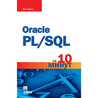 Форта Б.: Oracle PL/SQL за 10 минут 969895