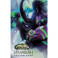 Кинг У.: World of Warcraft. Иллидан 882528