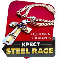Steel Rage (Стил Рейдж) мужской крест с цепочкой, фото 1