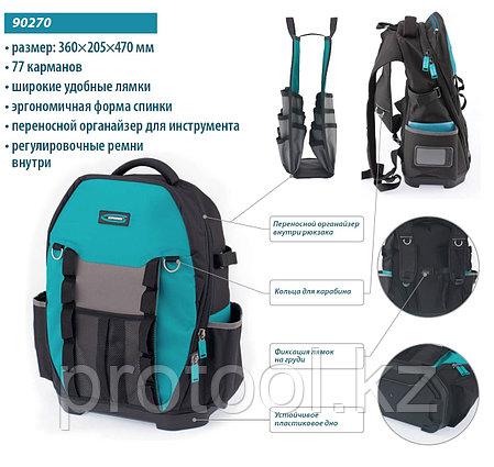 a21669e3ce9c Рюкзак для инструмента Experte, 77 карманов, пластиковое дно, органайзер,  360*205
