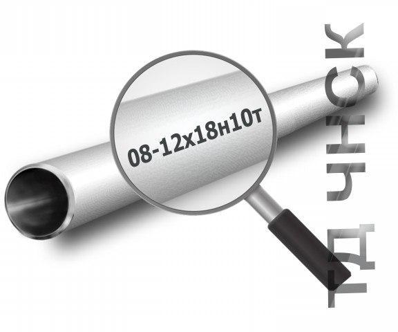 Труба 16х1,5 12Х18Н10Т (ЭП-2)