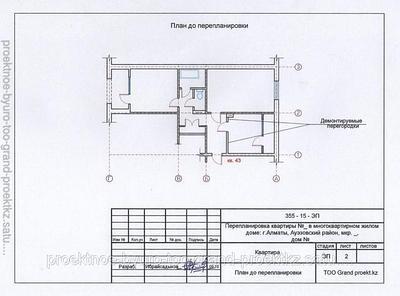 Сопровождение документов на строительство