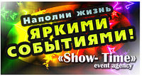 """Event агентство """"Show Time"""""""
