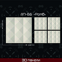 """3 Д панель """"Ромб"""" 500*500"""