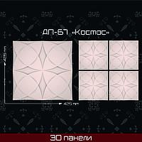 """3 Д панель """"Космос"""" 425*425"""