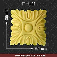 Мебельная накладка из гипса Гн-11