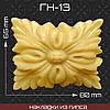 Мебельная накладка из гипса Гн-13