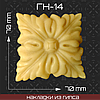 Мебельная накладка из гипса Гн-14