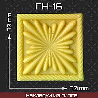 Мебельная накладка из гипса Гн-16