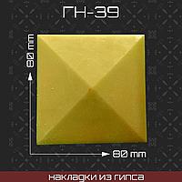 Мебельная накладка из гипса Гн-39