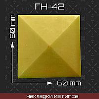 Мебельная накладка из гипса Гн-42
