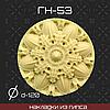 Мебельная накладка из гипса Гн-53