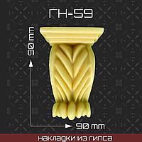 Мебельная накладка из гипса Гн-59