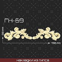 Мебельная накладка из гипса Гн-69