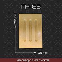 Мебельная накладка из гипса Гн-83