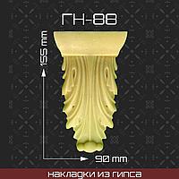 Мебельная накладка из гипса Гн-88