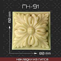 Мебельная накладка из гипса Гн-91