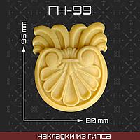 Мебельная накладка из гипса Гн-99