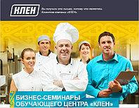 Бизнес-семинар