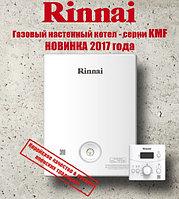 Новая версия газовых котлов Rinnai 2017 года.