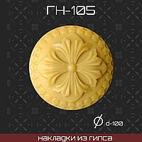 Мебельная накладка из гипса Гн-105
