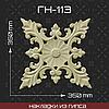 Мебельная накладка из гипса Гн-113