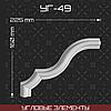 Угловой элемент 160*225 мм
