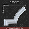 Угловой элемент 240*210 мм