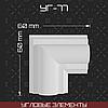 Угловой элемент 60*60 мм