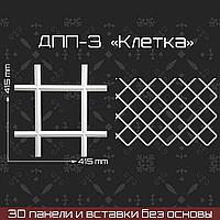 """""""Клетка"""" 415*415мм"""