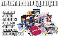Полиграфические, печатные и сувенирные услуги