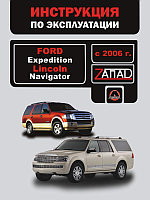 Ford Expedition / Lincoln Navigator. Модели с 2006 года выпуска