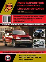 Ford Expedition / F-150 / F-250 Pick-Ups / Lincoln Navigator. Модели с 1997 по 2002 год выпуска