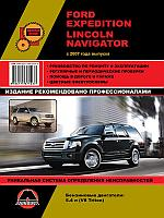 Ford Expedition / Lincoln Navigator. Модели с 2007 года выпуска