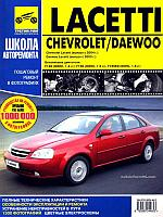 Chevrolet Lacetti / Daewoo Lacetti.Модели с 2003 года выпуска