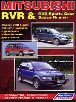 Mitsubishi RVR / RVR Sports Gear / Space Runner / Chariot / Space Wagon. Модели с 1991 по 1997 год выпуска