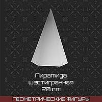 Пирамида шестигранная (20 см)
