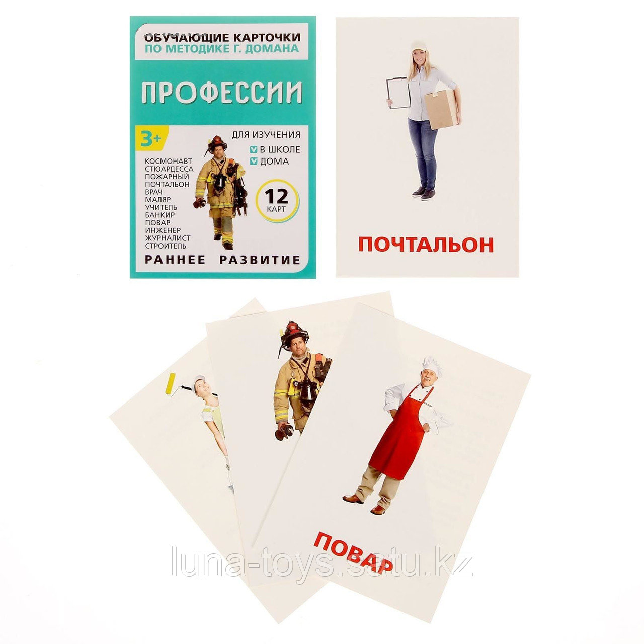 """Обучающие карточки по методике Г.Домана """"Профессии"""""""