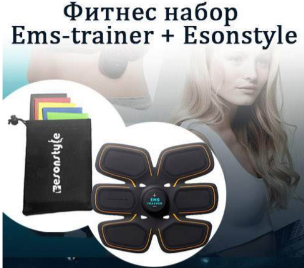 Ems-trainer и Esonstyle фитнес набор
